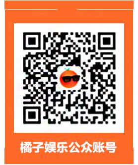 橘子娱乐官方微信